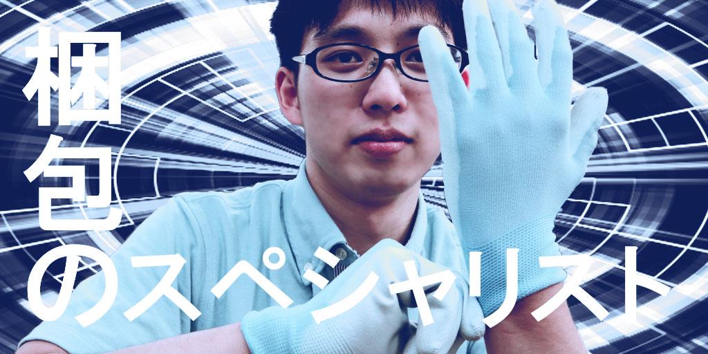梱包のスペシャリスト松村氏