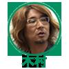木村さんマジ顔