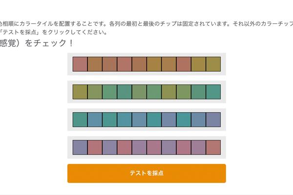 色彩チェック