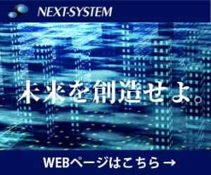 ネクストシステムWEBページ