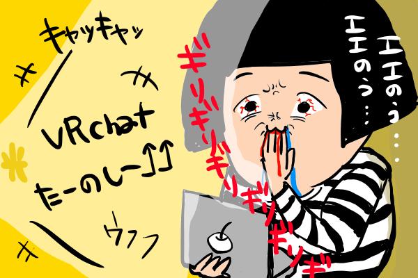 羨ましそうな田中