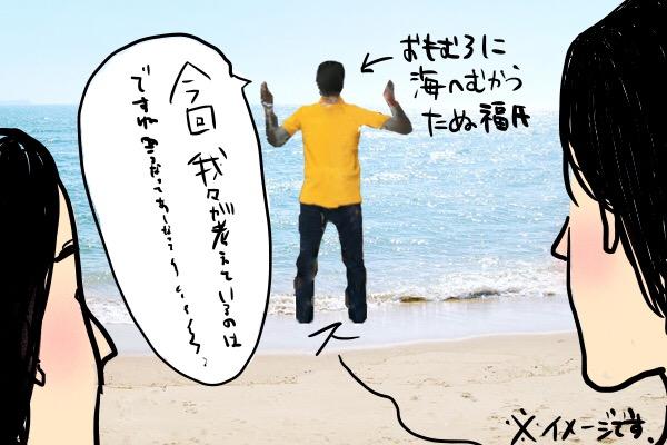 海に消えるたぬ福氏