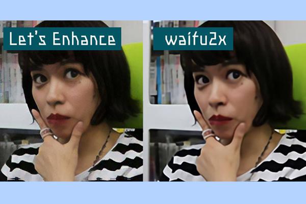 Lets Enhanceの比較