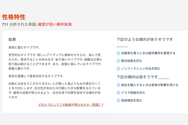 Personality Insghtsの診断結果