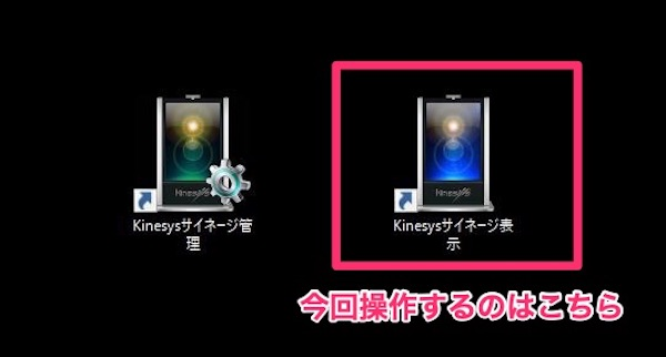 Kinesysアプリ起動