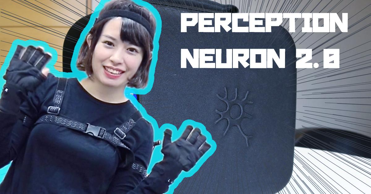 perception neuron 2.0