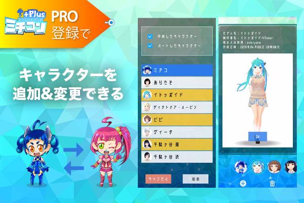 キャラクター変更機能利用イメージ