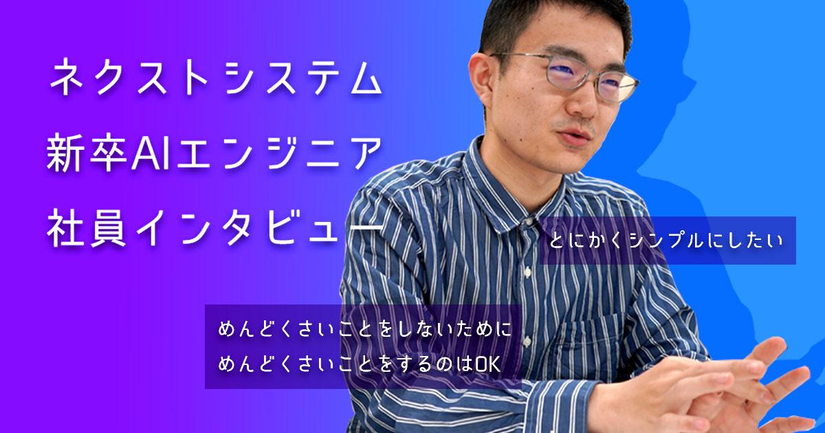 社員インタビュー_大久保