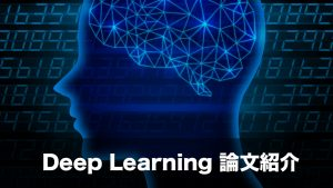 【Deep learning : 論文紹介】Semi-supervised Learning with Deep Generative Models (1)