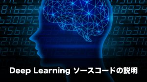 【Deep learning: ソースコードの説明】 Semi-supervised Learning with Deep Generative Models (4)