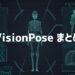 visionposeまとめ