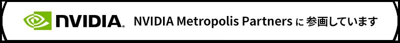 NVIDIA Metropolis Partners に参画しています