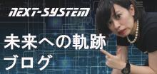 未来への軌跡ブログ