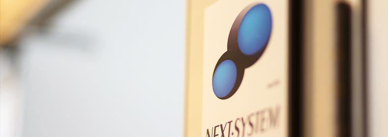 株式会社ネクストシステム