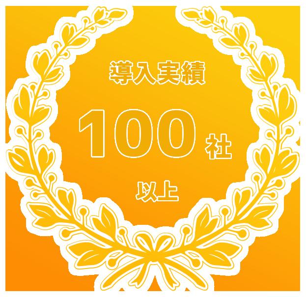 導入実績100社以上