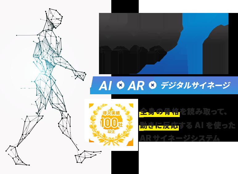 Kinesys -AI×AR×デジタルサイネージ- 全身の骨格を読み取って、動きに反応する非接触型のAIを使ったARサイネージシステム