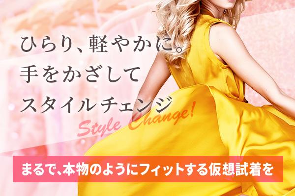 Virtual Fashion 2.5D