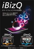 iBizQ(iPhone&iPadビジネス交流会)
