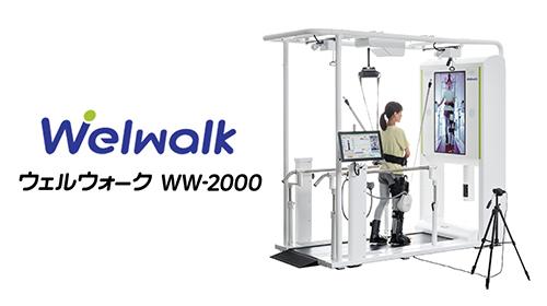 トヨタ自動車のリハビリテーション支援ロボット「ウェルウォークWW-2000」にVisionPoseを提供