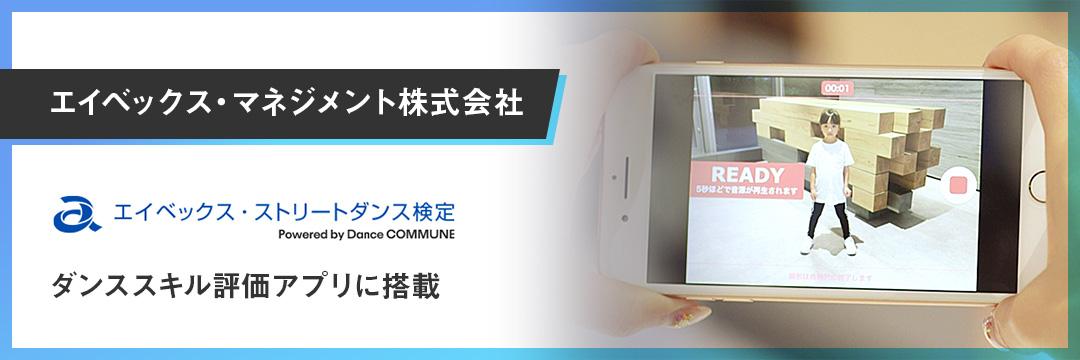 エイベックス・マネジメント株式会社