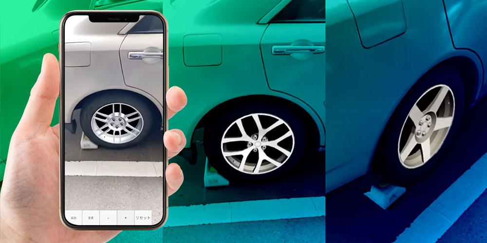 タイヤホイールの装着イメージをARでシミュレーションしたい