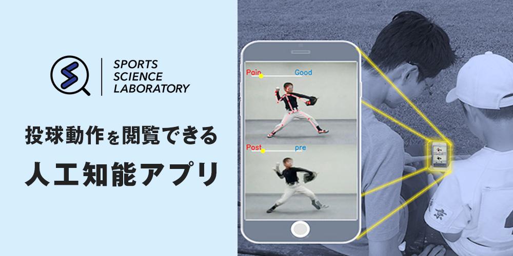 投球動作を閲覧できるアプリ