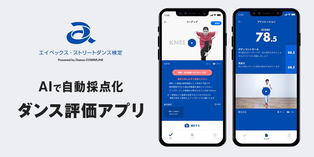 ダンススキル評価アプリ