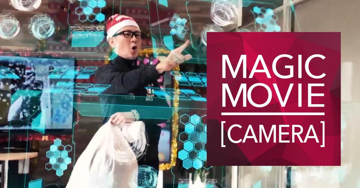 アリエナイ動画が撮れるARアプリ「MagicMovieCamera」