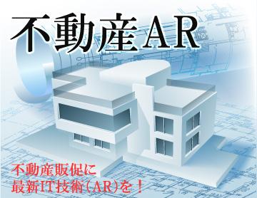不動産販売活動に先進IT技術ARを活用