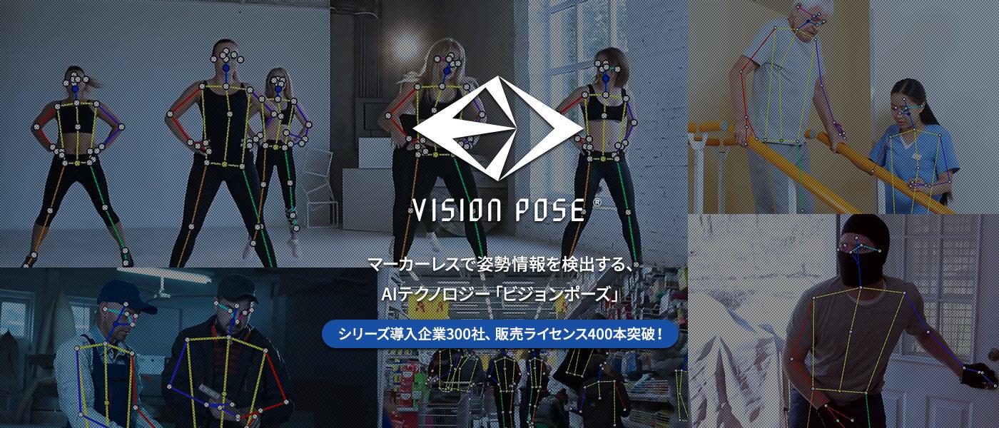 """WEBカメラだけで実現する、高精度AI骨格検出システム """"ビジョンポーズ""""誕生"""