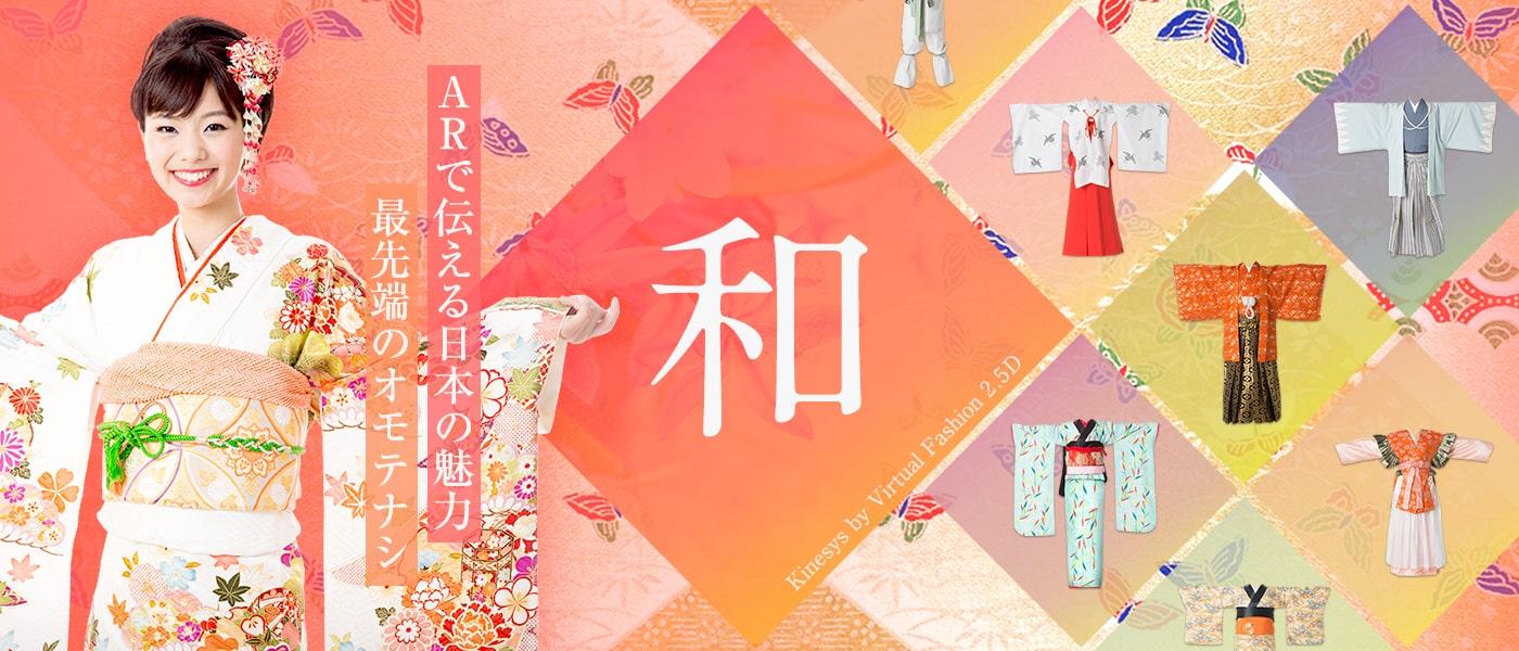 ARで伝える日本の魅力、最先端のオモテナシ