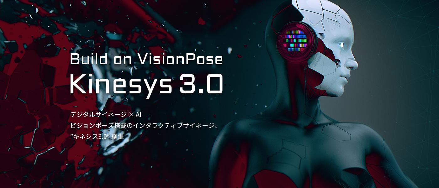 """デジタルサイネージ × AI ビジョンポーズ搭載のインタラクティブサイネージ、""""キネシス3.0"""" 誕生"""
