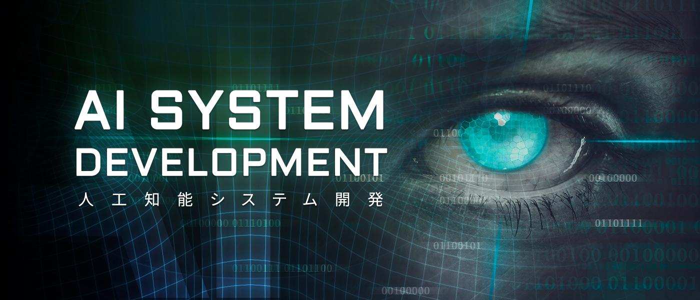 AI(人工知能)システム開発