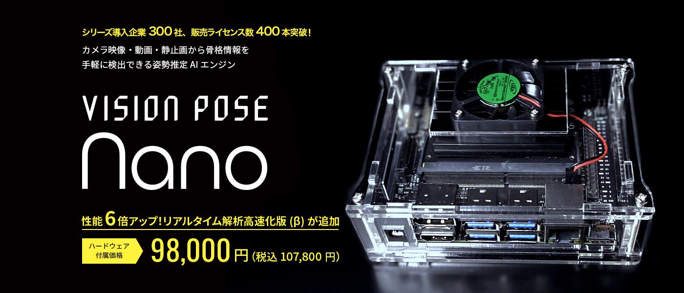 カメラ映像・動画・静止画から骨格情報を手軽に検出できるプラットフォーム VisionPose Nano