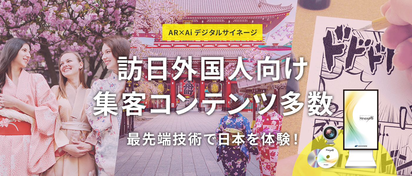 訪日外国人向け集客コンテンツ多数