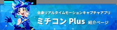 全身リアルタイムモーションキャプチャアプリ「ミチコンPlus」紹介ページ