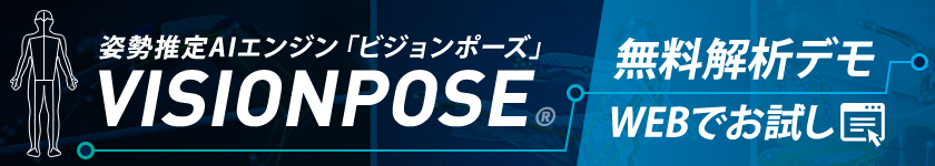 VisionPose無料解析デモ