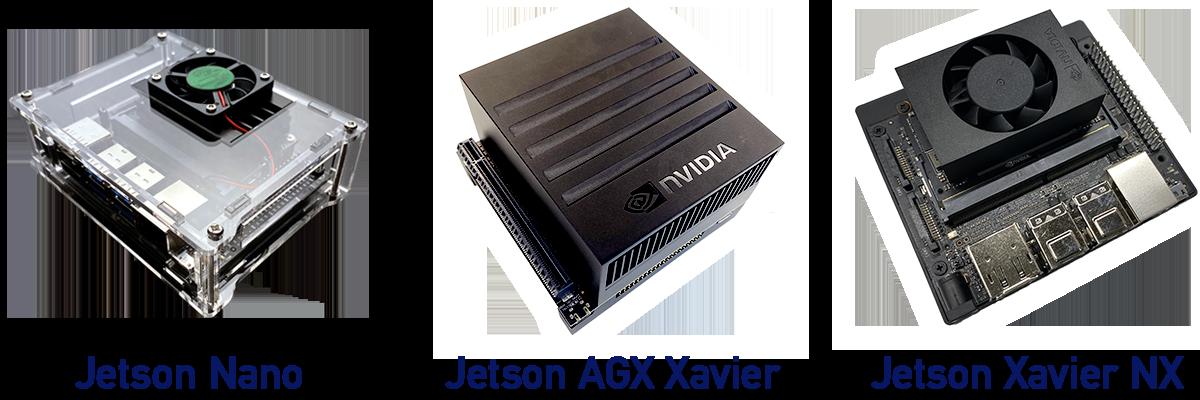 Jetson Nano・Jetson AGX Xavier・Jetson Xavier NX