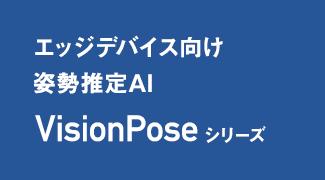 エッジデバイス向け姿勢推定AI VisionPoseシリーズ