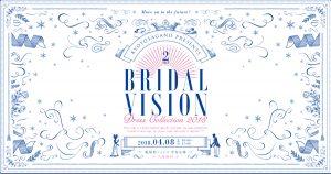 bridalvisionのイメージ