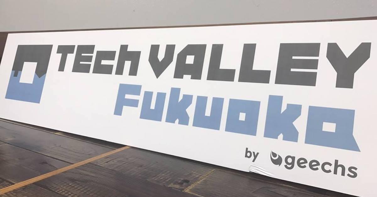 techvalleyのアイキャッチ