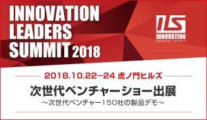 イノベーションリーダーズサミット次世代ベンチャーショー