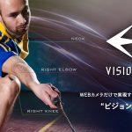 VisionPoseアイキャッチ
