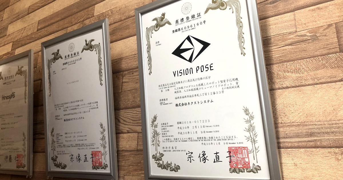 VisionPoseロゴの商標