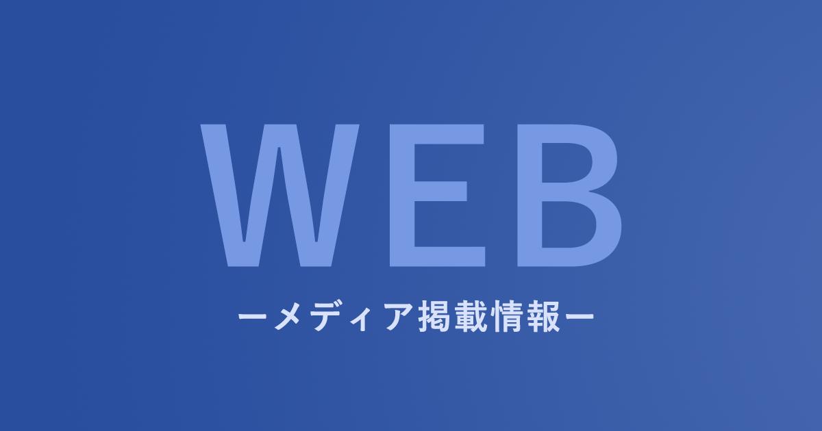 WEBメディア掲載情報