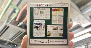 宮竹小学校に寄贈した掲示板