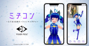ミチコンアプリイメージ