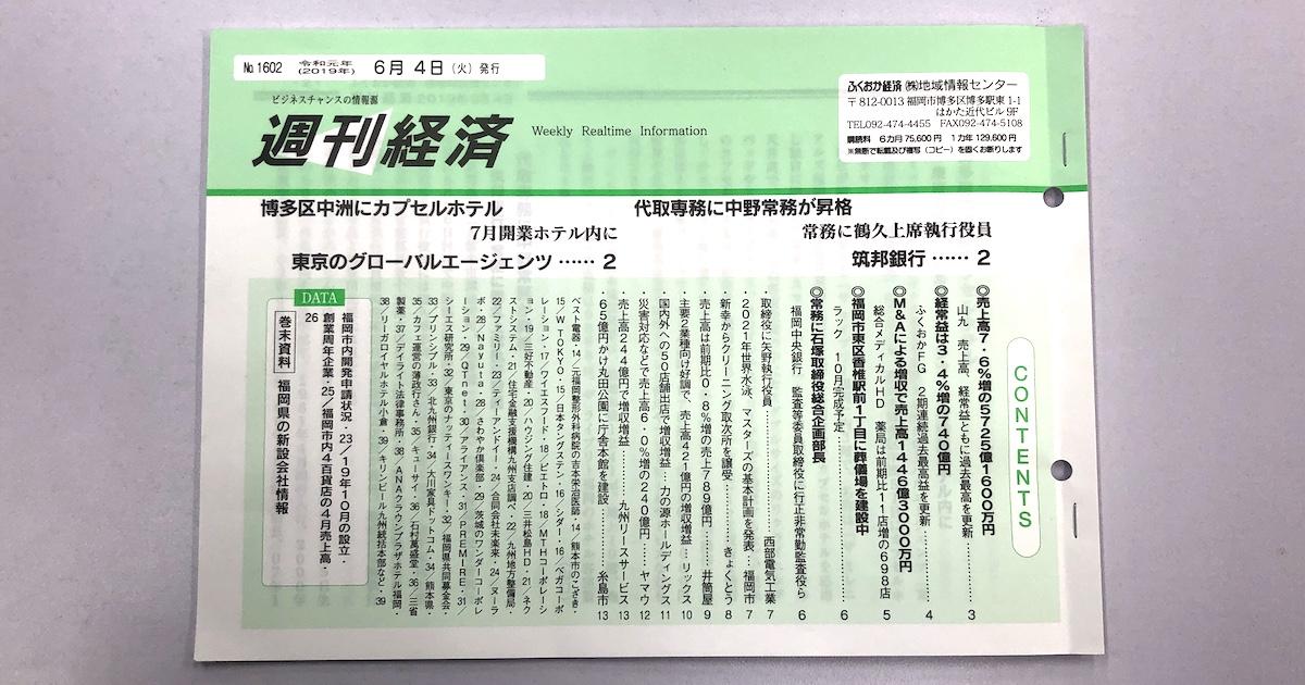 週刊ふくおか経済6月1週目