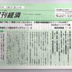 週刊ふくおか経済5月3週目