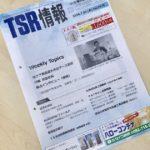 TSR情報誌